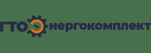 ГТО-Энергокомплект
